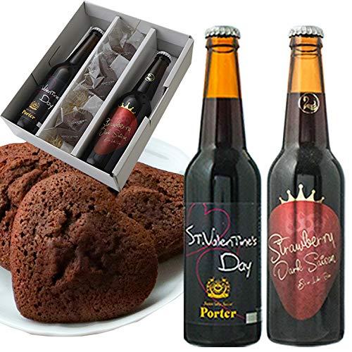 バレンタイン 遅れてゴメンね チョコレート ビール クラフトビール 世界最高金賞受賞ビールポーター 330ml×1本ストロベリーダークセゾン330ml×1本 フィナンシェチョコ 27g×3個 バレンタインセット【世界が認めた新潟の地ビール】