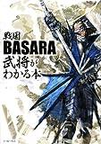 戦国BASARA武将がわかる本