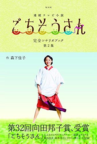 NHK連続テレビ小説「ごちそうさん」完全シナリオブック 第2集 (TOKYO NEWS MOOK 431号)
