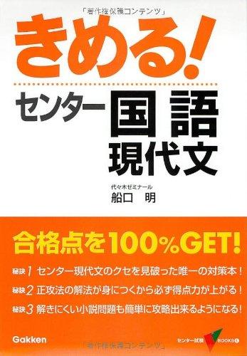 きめる!センター国語 (現代文) センター試験V BOOKS (4) 新課程の詳細を見る