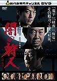 闇の狩人 前・後篇[DVD]