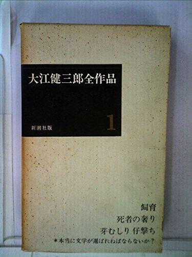 大江健三郎全作品 〔第1期〕 1の詳細を見る
