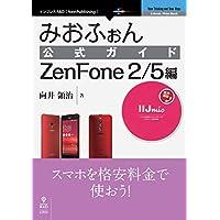 みおふぉん公式ガイド ZenFone 2/5編 (NextPublishing)