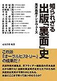 知られざる出版「裏面」史 元木昌彦インタヴューズ (出版人ライブラリ)