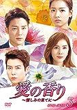 [DVD]愛の香り~憎しみの果てに~ DVD BOX III