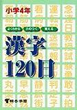小4漢字120日 画像