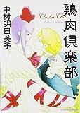 鶏肉倶楽部 / 中村 明日美子 のシリーズ情報を見る