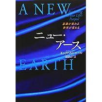 ニュー・アース -意識が変わる 世界が変わる-