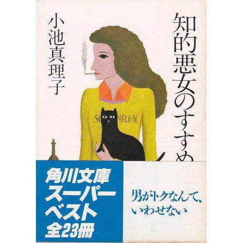 知的悪女のすすめ (角川文庫 緑 494-1)の詳細を見る
