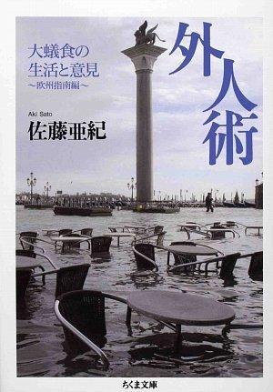 外人術―大蟻食の生活と意見 欧州指南編  / 佐藤 亜紀