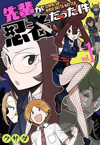 先輩が忍者だった件 1 (楽園コミックス)