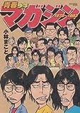 青春少年マガジン1978~1983  / 小林 まこと のシリーズ情報を見る