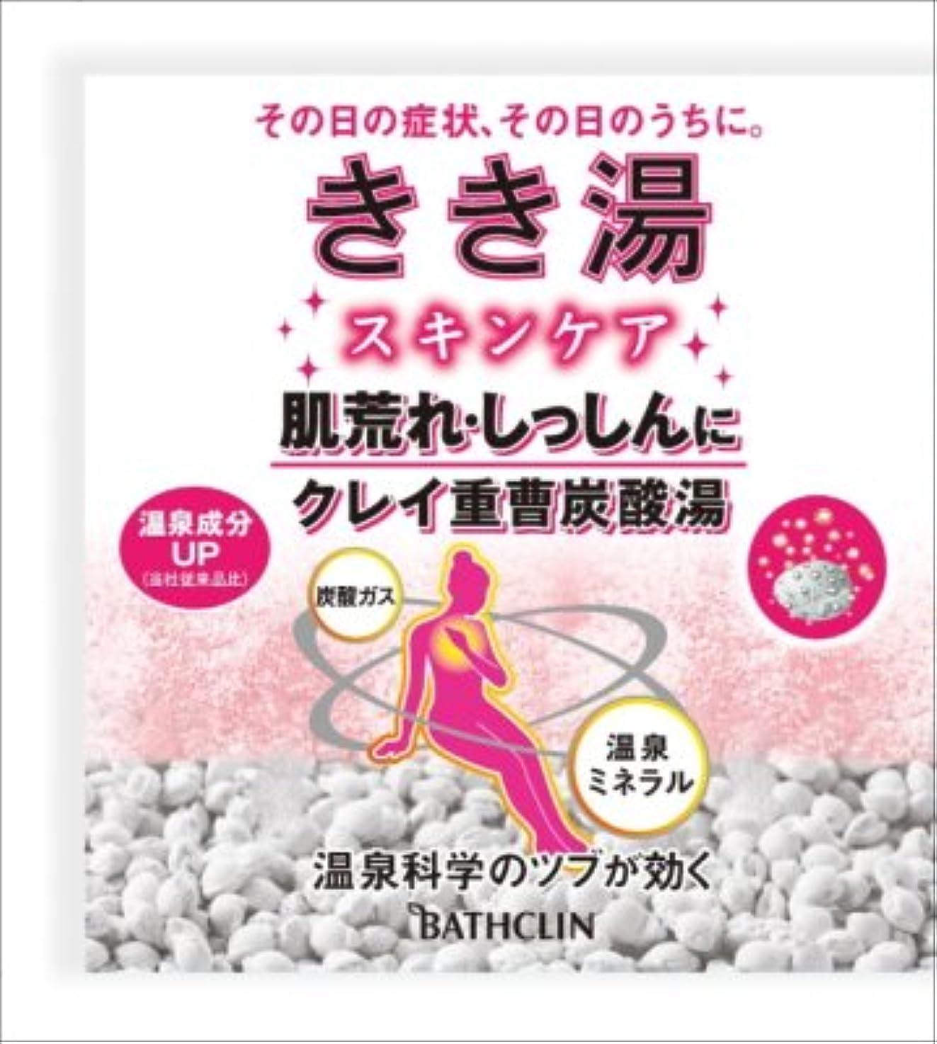 バスクリン きき湯 クレイ重曹炭酸湯 30g(入浴剤)×120個セット 乳白色のお湯(にごりタイプ) 気分ゆったり湯煙りの香り