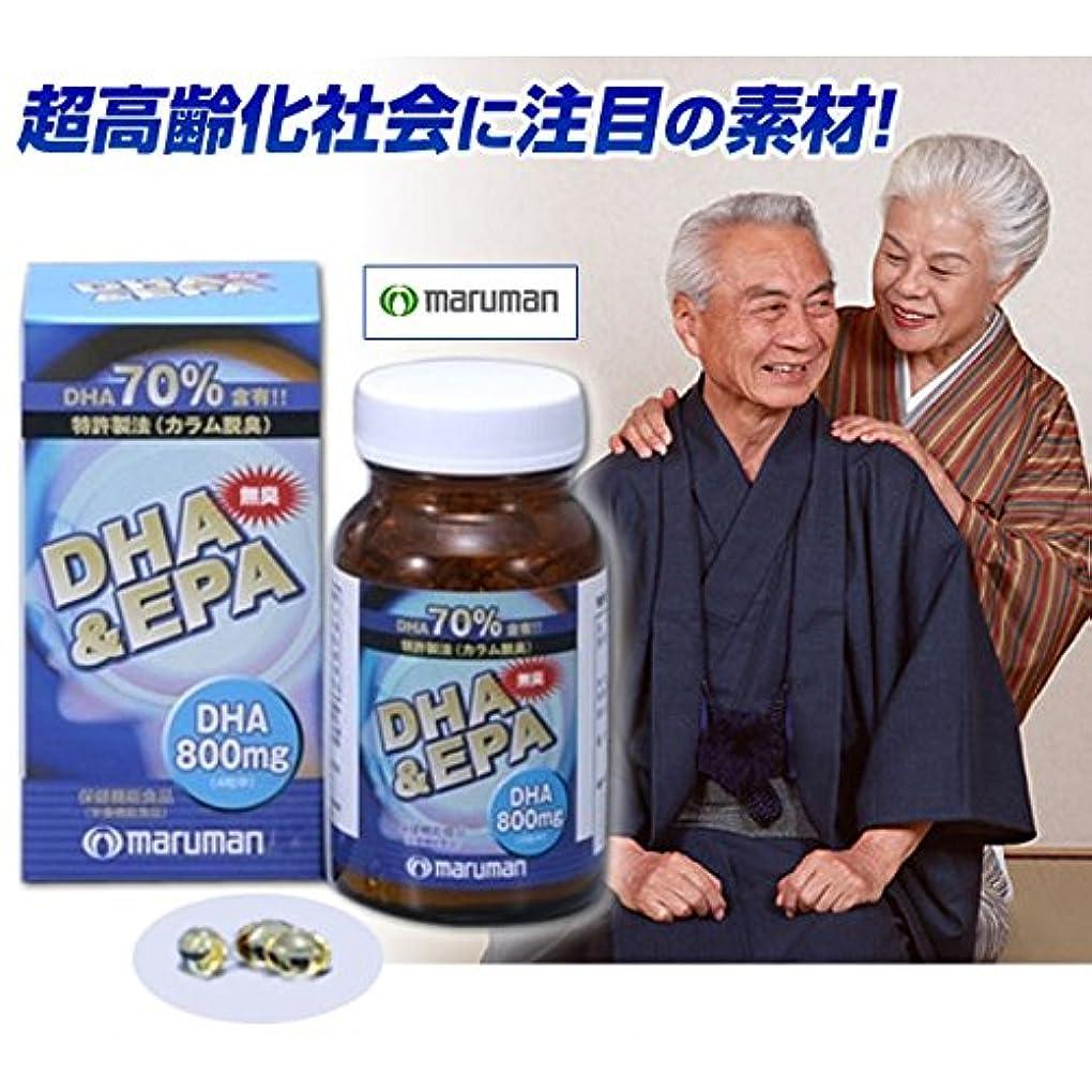 モニター有名時刻表無臭DHA&EPA