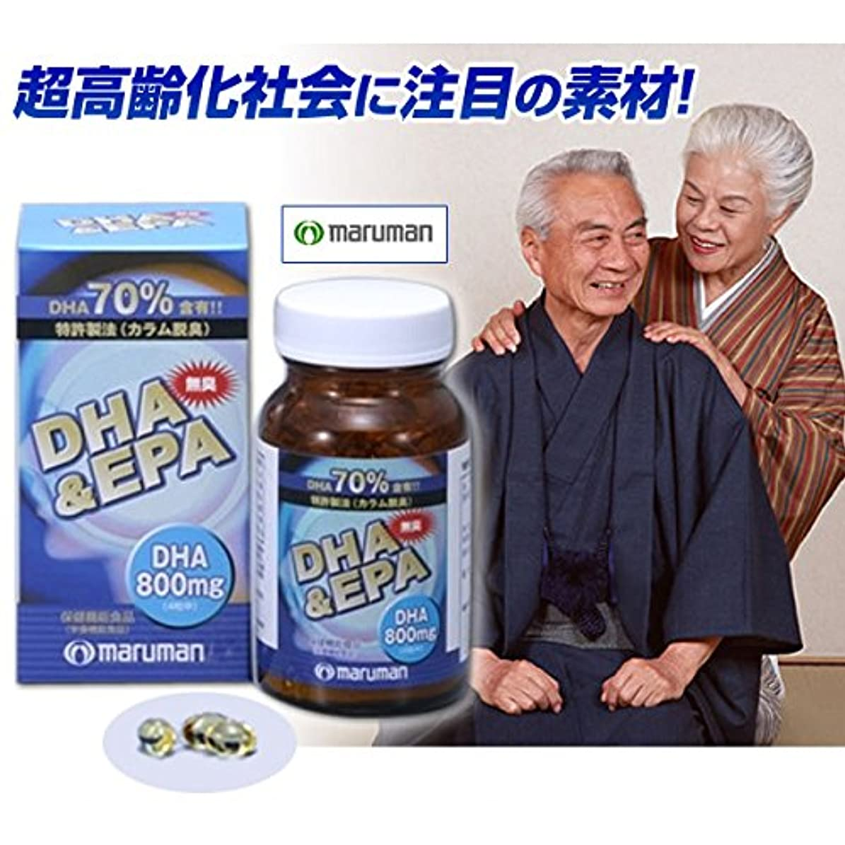 没頭するハンマー請求無臭DHA&EPA