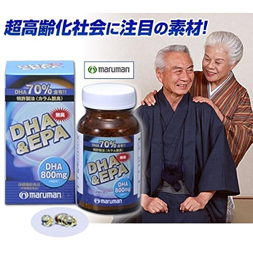 晩餐実質的優先無臭DHA&EPA