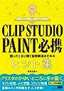 CLIP STUDIO PAINT 必携 困ったときに開く疑問解消のためのヒント集〈画像処理からPDF出力 ページ管理まで PRO/EX対応〉
