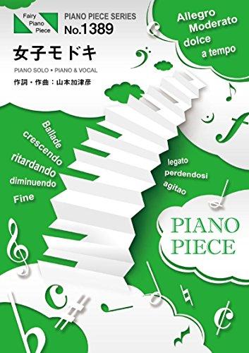 ピアノピースPP1389 女子モドキ / JY  (ピアノソロ・ピアノ&ヴォーカル)~ドラマ『人は見た目が100パーセント』主題歌 (PIANO PIECE SERIES)