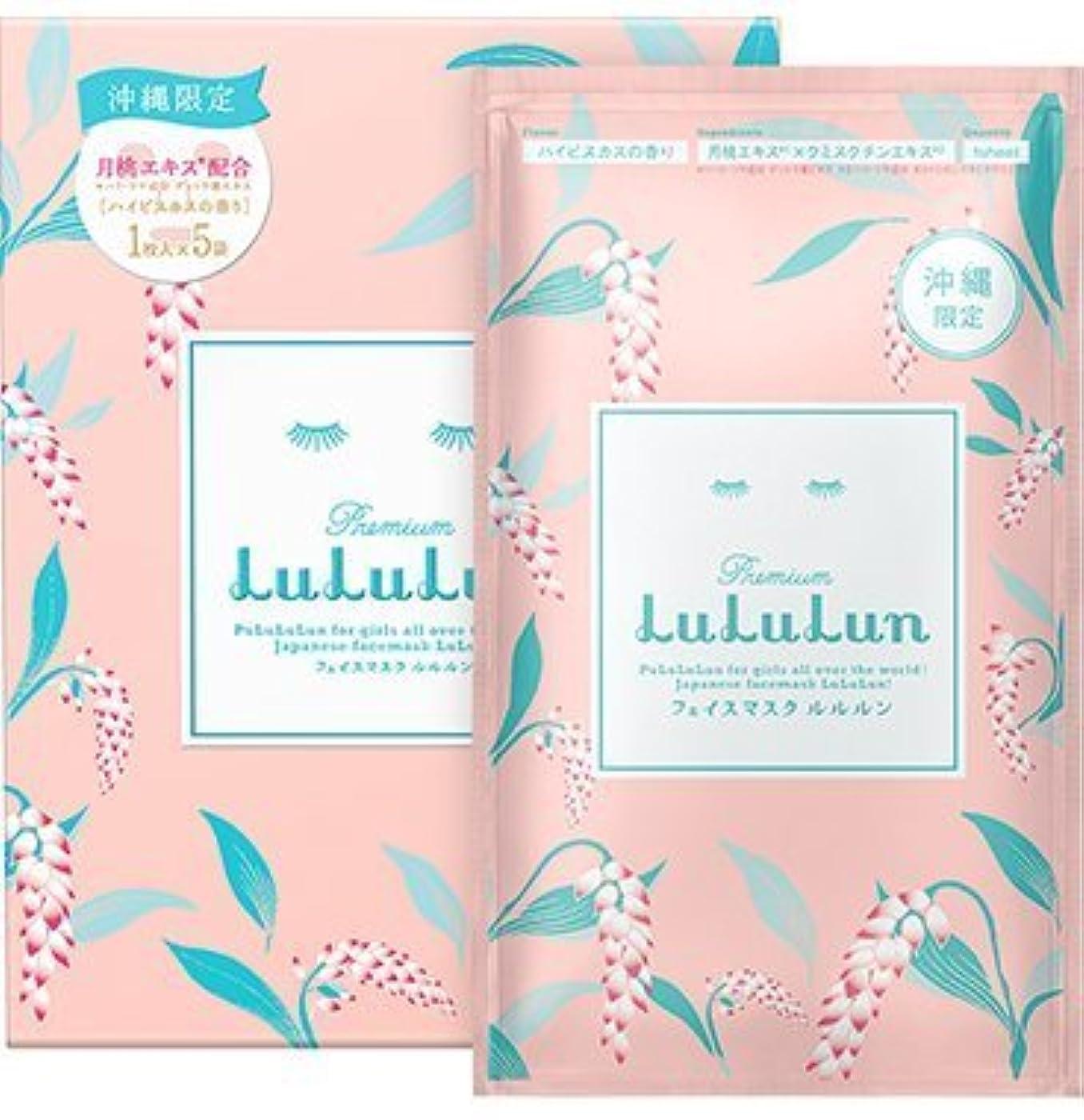 おかしいとにかく最大化する沖縄のプレミアムルルルン(ハイビスカスの香り)1枚入 × 5袋