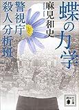蝶の力学 警視庁殺人分析班 (講談社文庫)