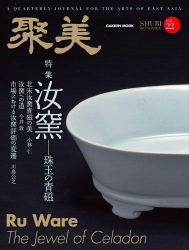 聚美 Vol.22 (Gakken Mook)