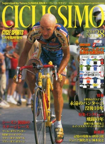CICLISSIMO (チクリッシモ) No.38 2014年5月号 (サイクルスポーツ2014年5月号増刊)の詳細を見る