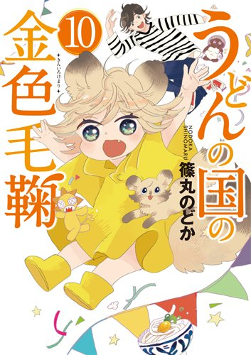 うどんの国の金色毛鞠 10 (BUNCH COMICS)
