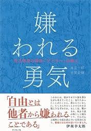【読んだ本】 嫌われる勇気