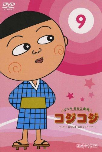 さくらももこ劇場 コジコジ~COJI-COJI~ Vol.9 [DVD]