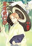 百鬼夜行抄(25) (Nemuki+コミックス)
