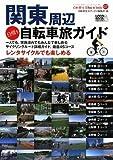 関東周辺日帰り自転車旅ガイド サイクリングコース詳細ガイド・厳選45コース (自転車生活How to books 07) 画像