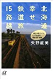 北海道 幸せ鉄道旅15路線 鉄子が見つけた、とっておきの車窓・駅・名物 (講談社+α文庫)