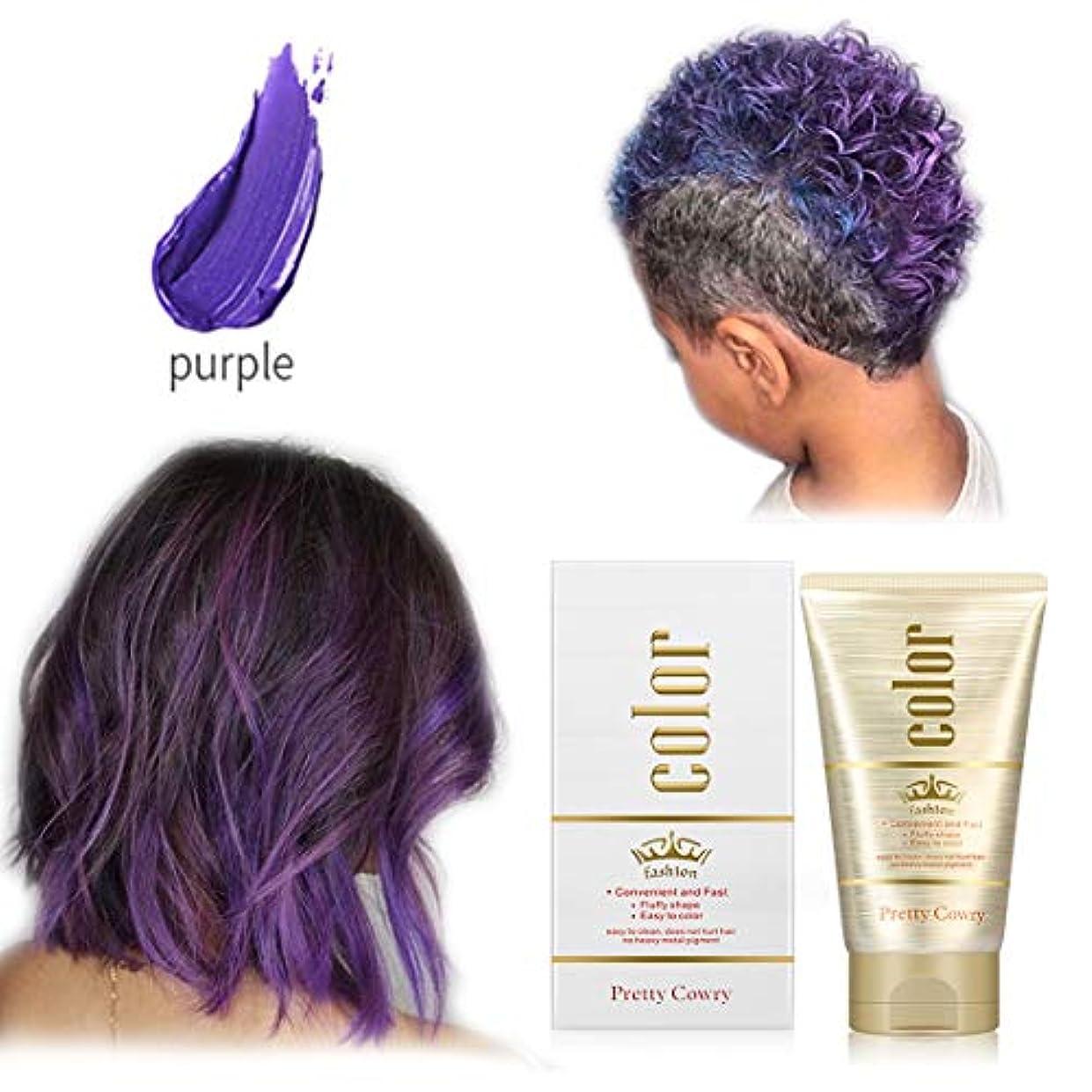 ライム侵入蒸気染めヘアワックス、ワンタイムカラースタイリング、スタイリングカラーヘアワックス、ユニセックス9色、diyヘアカラーヘアパーティー、ロールプレイング (Purple)
