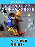 IFSC クライミングワールドカップ 2019 リード 第6戦 印西(日本)