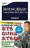 「国のために死ねるか 自衛隊「特殊部隊」創設者の思想と行動」伊藤 祐靖