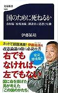 伊藤 祐靖 (著)(82)新品: ¥ 842ポイント:26pt (3%)28点の新品/中古品を見る:¥ 451より