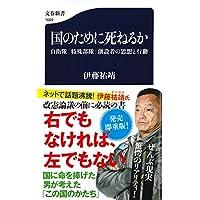 伊藤 祐靖 (著) (75)新品:   ¥ 842 ポイント:26pt (3%)22点の新品/中古品を見る: ¥ 549より