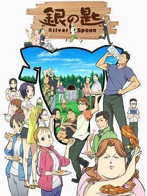 『銀の匙 Silver Spoon』