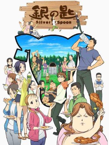 銀の匙 Silver Spoon(第2期)