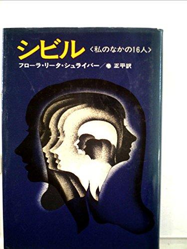 シビル―私のなかの16人 (1974年) (Hayakawa nonfiction)