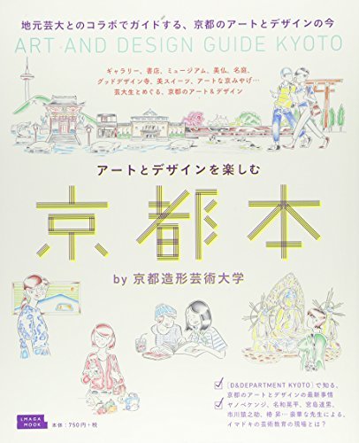 アートとデザインを楽しむ京都本 (えるまがMOOK)の詳細を見る