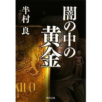 闇の中の黄金 (河出文庫)
