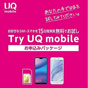 【15日間無料でお試し】Try UQ mobile お申し込みパッケージ VEK46JYV