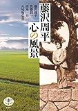藤沢周平 心の風景 (とんぼの本)