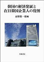 韓国の経済発展と在日韓国企業人の役割