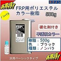 キクメン FRPカラーノンパラ樹脂500g 硬化剤付き 黒色 汎用ベーシック
