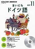 NHK CD ラジオ まいにちドイツ語 2017年11月号 (語学CD)