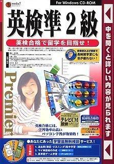 media5 Premier 英検準2級