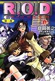 R.O.D〈第2巻〉 (集英社スーパーダッシュ文庫)