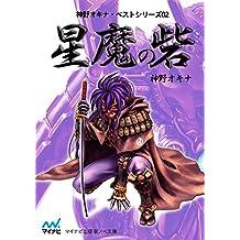 星魔の砦 神野オキナ・ベストシリーズ 星魔の砦 (楽ノベ文庫)